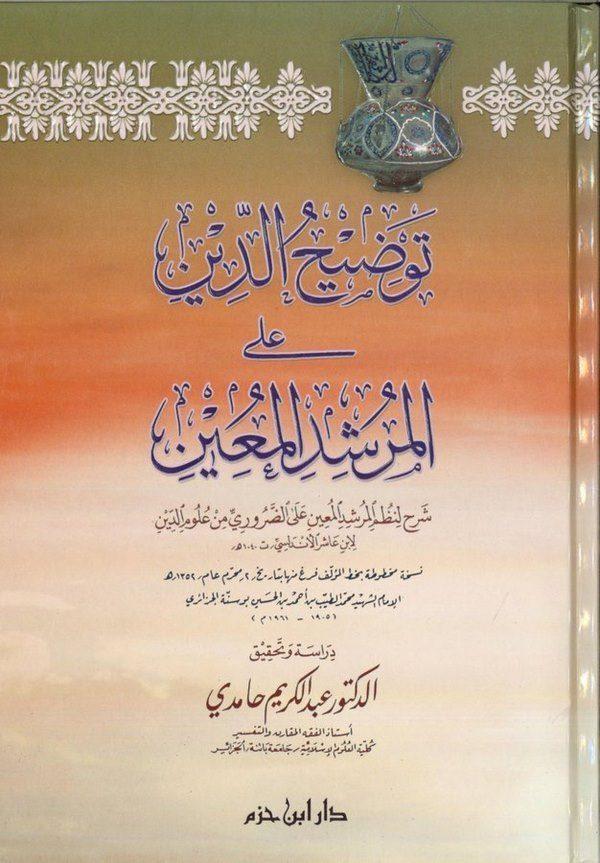 Tavdihüd Din alel Mürşidil Muin-توضيح الدين على المرشد المعين شرح لنظم المرشد المعيد على الضروري من علوم الدين