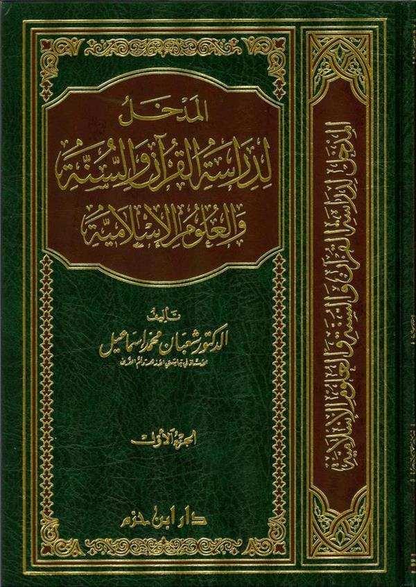 El Medhal li Dirasetil Kuran ves Sünne vel Ulumil İslamiyye-المدخل لدراسة القرآن والسنة والعلوم الإسلامية