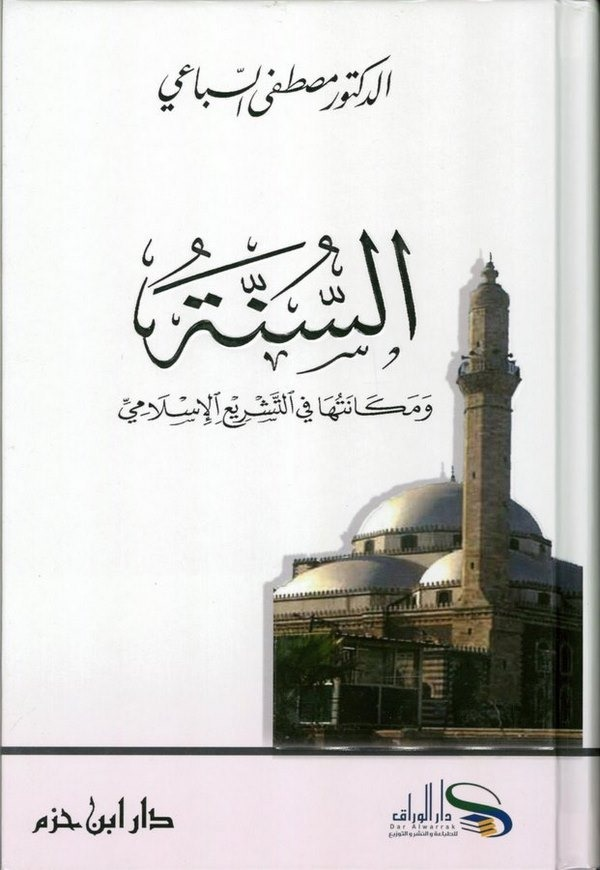 Es Sünne ve Mekanetuha fit Teşriil İslami-السنة ومكانتها في التشريع الإسلامي