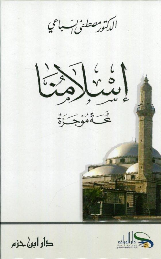 İslamuna Lemha Muceze-إسلامنا لمحة موجزة-إسلامنا لمحة موجزة