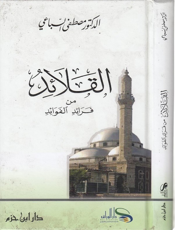 El Kalaid min Feraidil Fevaid-القلائد من فرائد الفوائد-القلائد من فرائد الفوائد