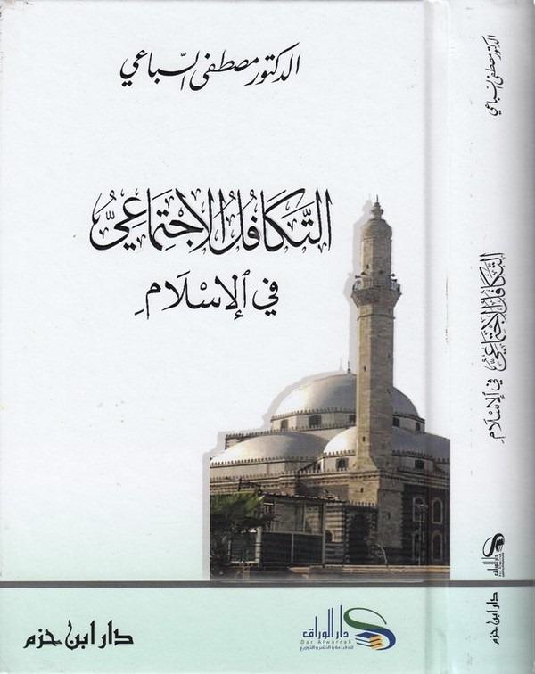 Et Tekafülül İctimai fil İslam-التكافل الإجتماعي في الإسلام-التكافل الإجتماعي في الإسلام