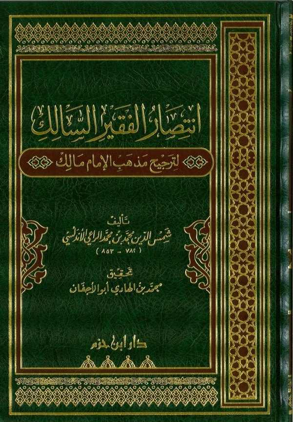 İntisarül Fakiris Salik li Tercihi Mezhebil İmam Malik-إنتصار الفقير السالك لترجيح مذهب الإمام مالك