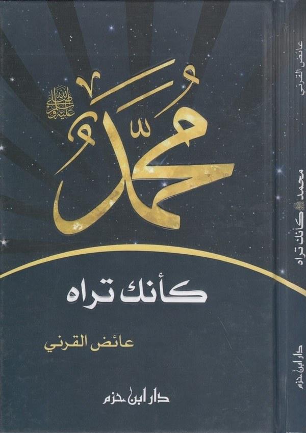 Muhammed (S.A.V.)-محمد ﷺ كأنك تراه