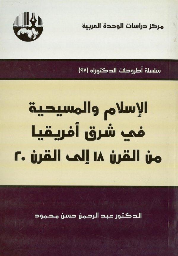 El İslam vel Mesihiyye fi Şarki İfrikya minel Karn 18 ilel karn 20-الإسلام والمسيحية في شرق أفريقيا