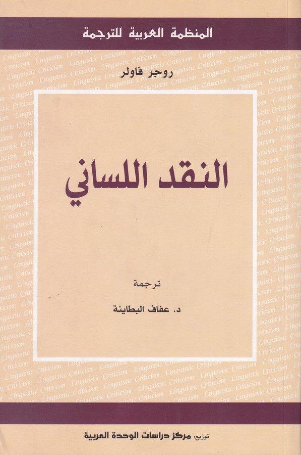 En Nakdül Lisani-النقد اللساني