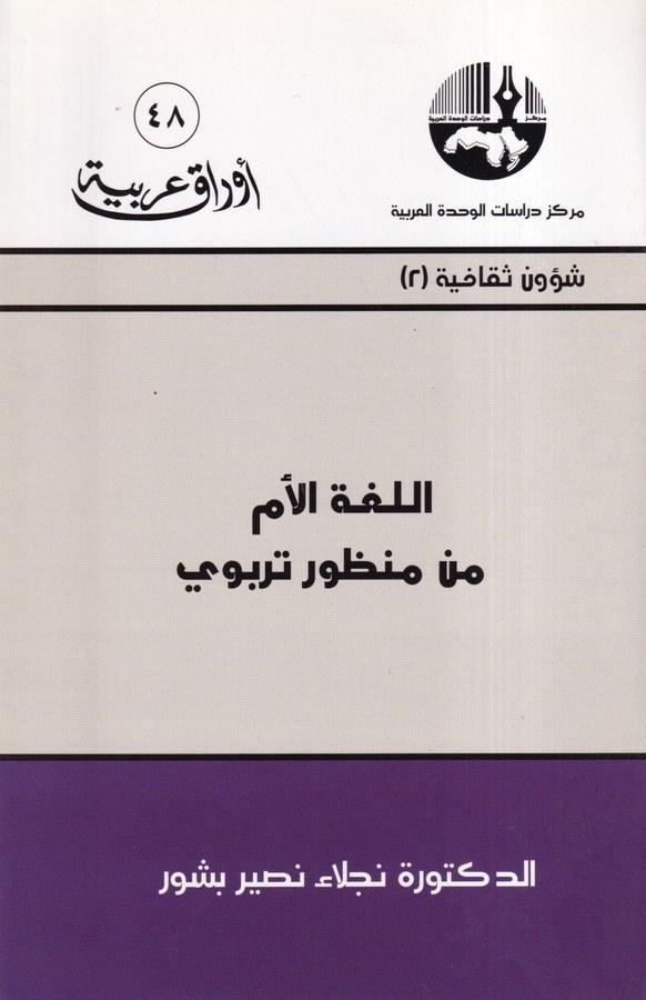 -اللغة الأم من منظور تربوي
