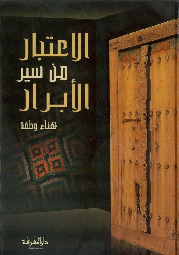 El İtibar min Siyeril Ebrar-الإعتبار من سير الأبرار