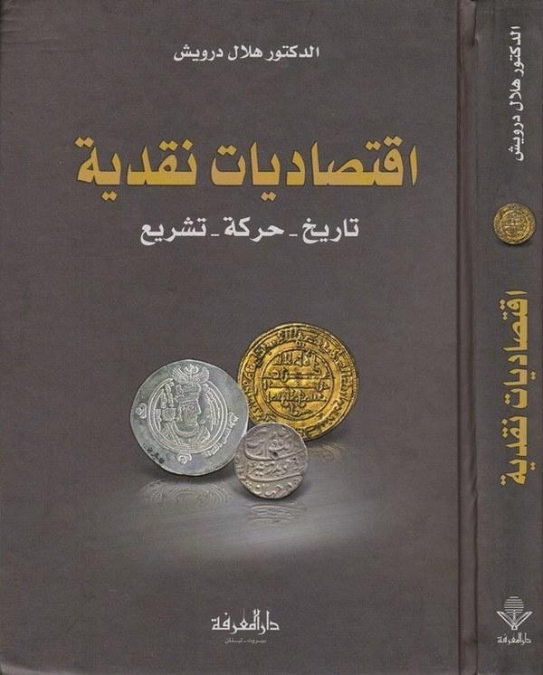 İktisadiyyatun Nakdiyye Tarih   Hareke   Teşri-إقتصاديات نقدية تايخ - حركة - تشريع