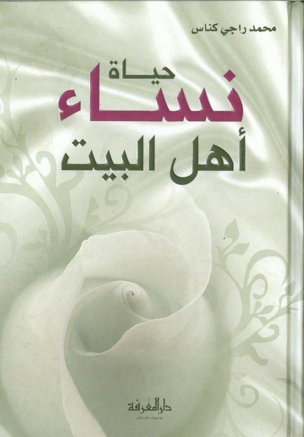 Hayatu Nisai Ehlil Beyt-حياة نساء أهل البيت