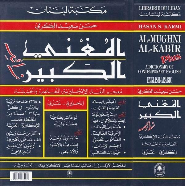 El Mugnil Kebir Mucemül Lugatil İngiliziyye El Muasıra El Hadise-المغني الكبير معجم اللغة الإنجليزية المعاصرة والحديثة