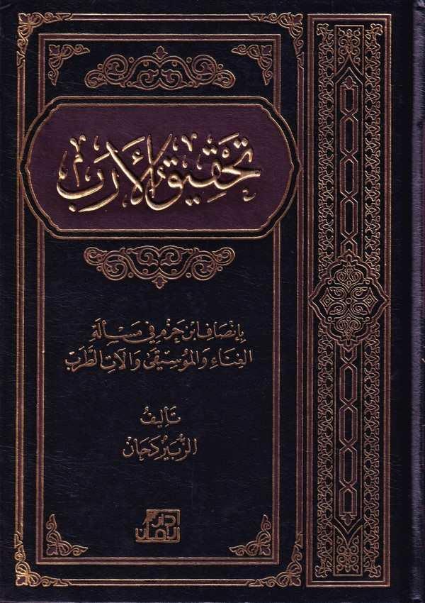 Tahkikül ereb bi insafi İbn Hazm fi meseletil gına vel musiki ve alatit tarb-تحقيق الأرب