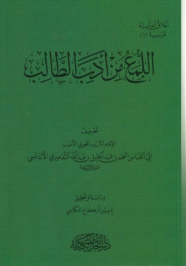 el Luma min edebit talib-اللمع من أدب الطالب