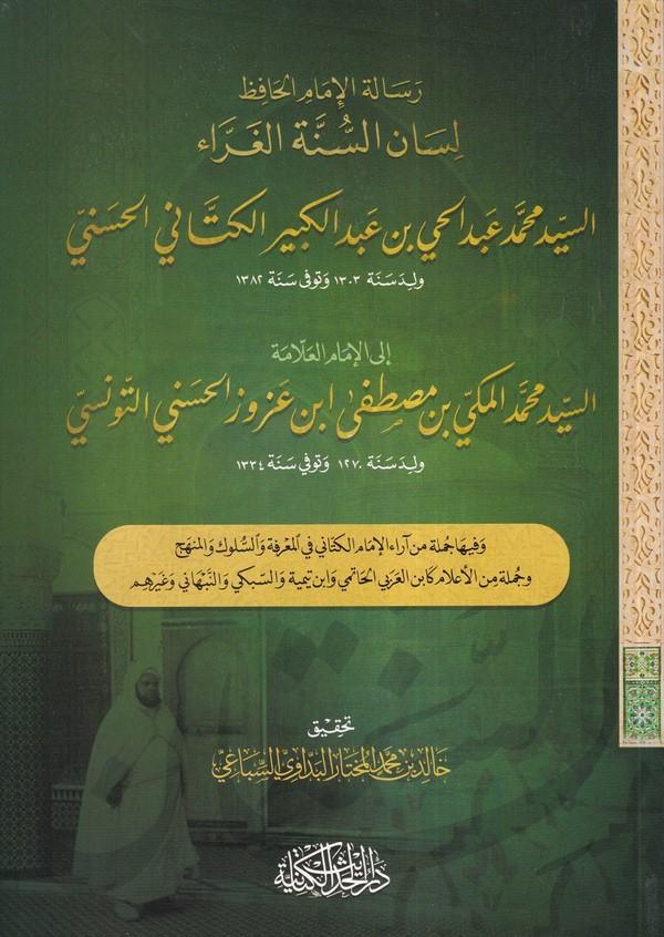 Risaletül İmam El Hafız Muhammed Abdulhay Abdulkebir El Kettani ilel İmam El Allame Muhammed El Mekki Bin Mustafa İbn Azüz Tunus