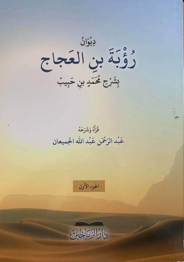Divanu Rube b. el Accac bi şerhi Muhammed b. el Habib-ديوان رؤبة بن العجاج بشرح محمد بن الحبيب
