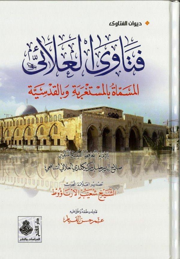 Fetaval Alai-فتاوى العلائي بالمستغربة وبالقدسية