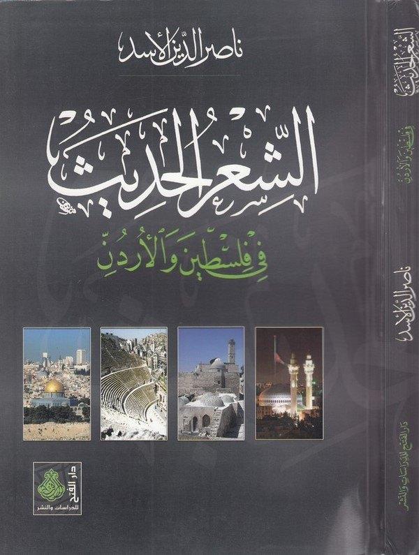 eş Şirül hadis fi Filistin vel Ürdün-الشعر الحديث في  فلسطين والاردن