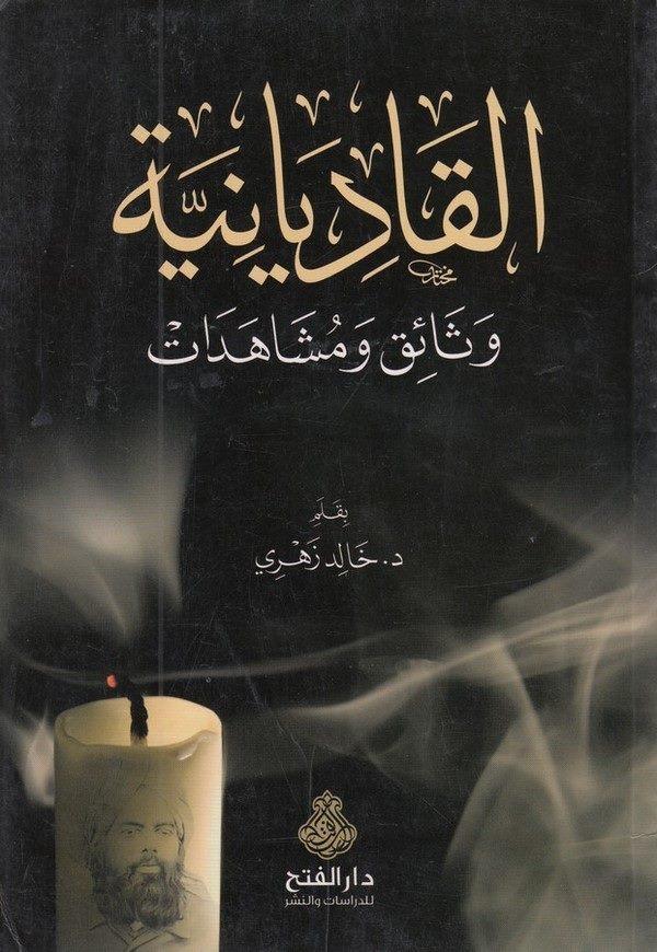 el Kadiyaniyye vesaik ve müşahedat-القاديانية وثائق ومشاهدات
