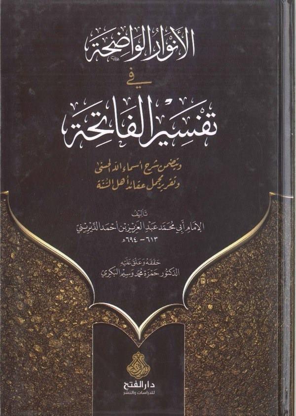 El Envarul Vadıha fi Tefsiril Fatiha  ve Yetedammenü Şerh Esmaillahil Hüsna-الأنوار اواضحة في تفسير سورية الفاتحة