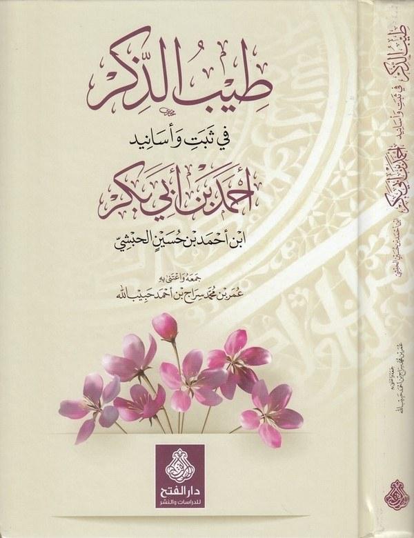 Taybüz zikr fi sebeti ve esanidi Ahmed b. Ebi Bekr-طيب الذكر في ثبت واسانيد احمد بن ابي بكر