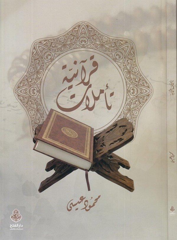 Teemmülatun Kuraniyye-تأملات قرآنية-تأملات قرآنية