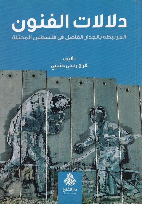 Delalatül fün un el mürtebita bil cidaril fasıl fi Filistinel Muhtelle-دلالات الفنون المرتبطة بالجدار الفاصل في  فلسطين المحتلة