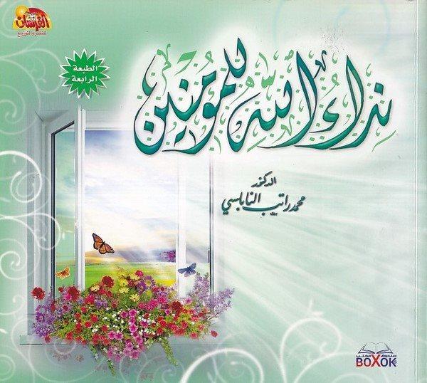 Nidaullahül Müminin-نداء الله للمؤمنين