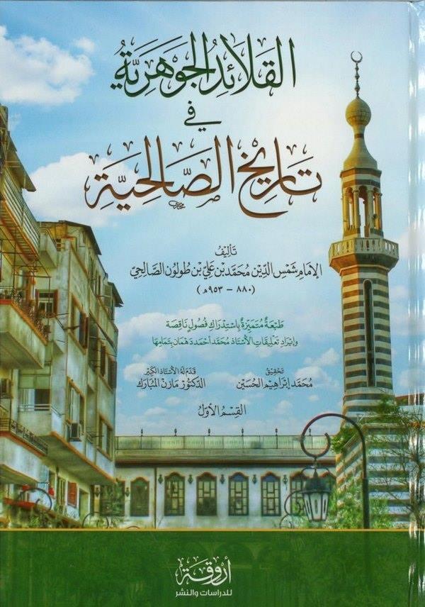 Kalaidül Cevheriyye fi Tarihis Salihiyye-القلائد الجوهرية في تاريخ الصالحية