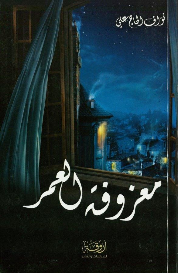 Mazufetil Umr-معزوفة العمر