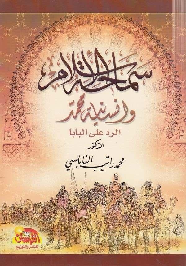 Semahatül İslam ve insaniyyetu Muhammed er red alel baba (Papa)-سماحة الإسلام وإنسانية محمد الرد على البابا