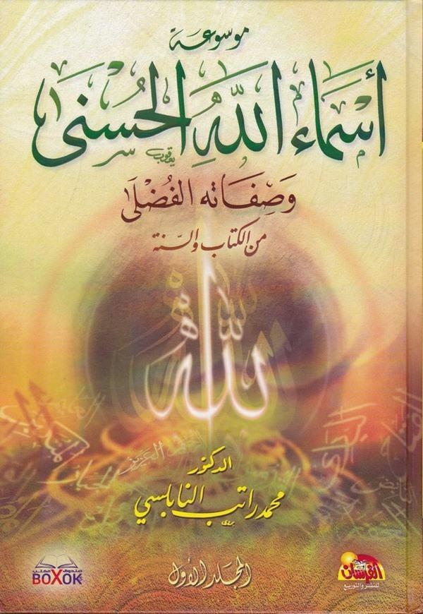 Mevsuatu Esmaillahil Hüsna-موسوعة أسماء الله الحسنى وصفاته الفضلى من الكتاب والسنة