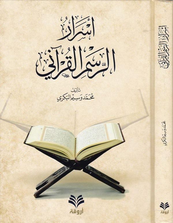 Esrarür Resmil Kurani-أسرار الرسم القرآني