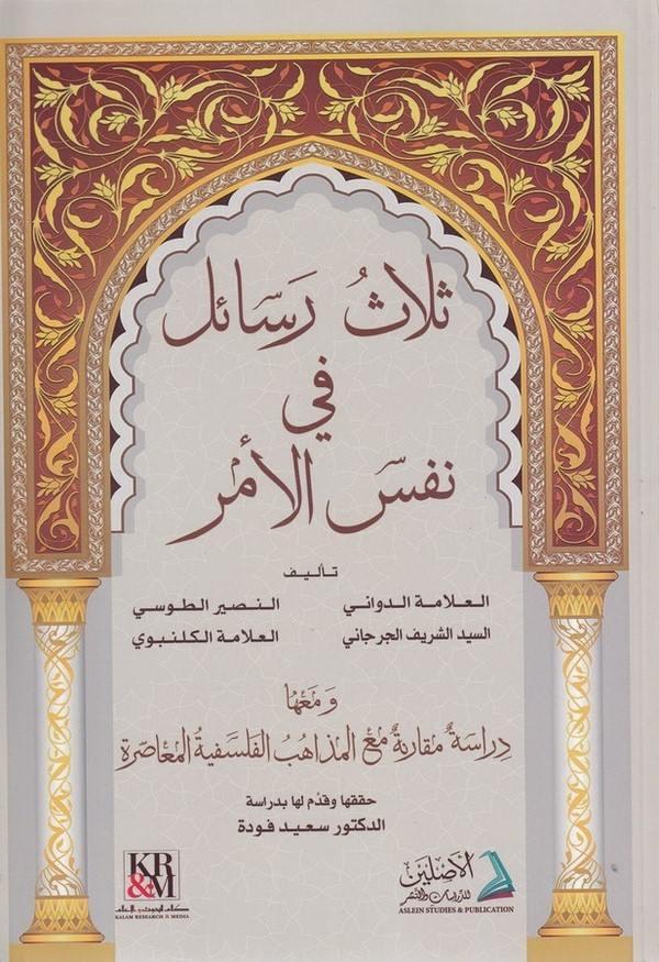 Selasü Resail fi Nefsil Emr ve Meaha Dirase Mukarene Meal Mezahibil Felsefiyye El Muasıra-ثلاث رسائل في نفس الأمر ومعها دراسة مق