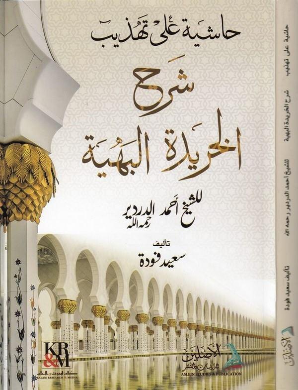 Haşiye ala Tehzibi Şerhül Haridetil behiyye-حاشية على تهذيب شرح الخريدة البهية