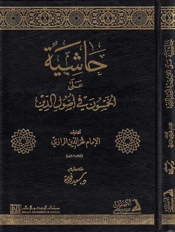 Haşiye alel hams un fi usulid din-حاشية  على الخمسون في اصول الدين