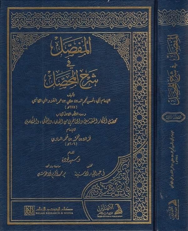 El Mufassal fi Şerhil Muhassal-المفصل في شرح المحصل-المفصل في شرح المحصل