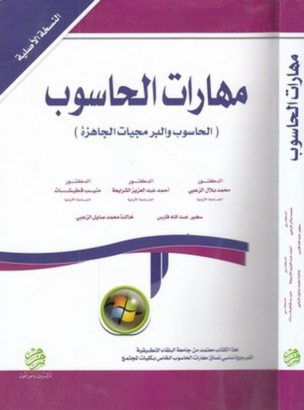 Meharatül has ub (el Has ub vel bermeciyyatül cahize)-مهارات الحاسوب
