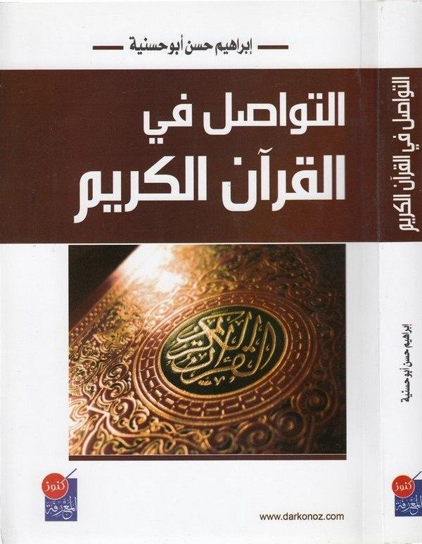 et Tevasul fil Kuranil Kerim-التواصل في القرآن الكريم