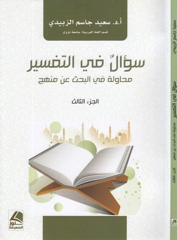 Sual fit Tefsir Muhavele fil Bahs an Menhec-سوال في التفسير محاولة في البحث عن منهج الجزء الثالث