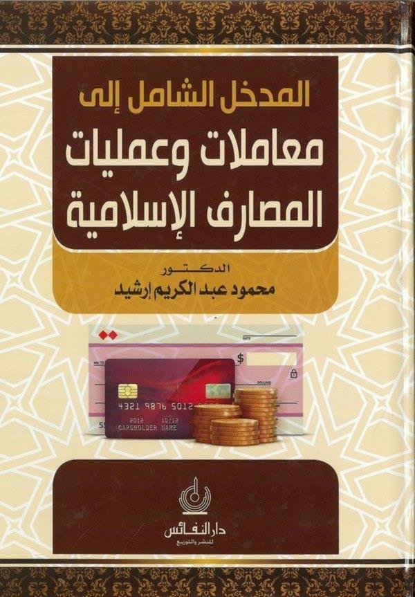 El Medhalüş Şamil ila Muamelat ve Ameliyyatül Mesariful İslamiyye-المدخل الشامل إلى معاملات وعمليات المصارف الإسلامية