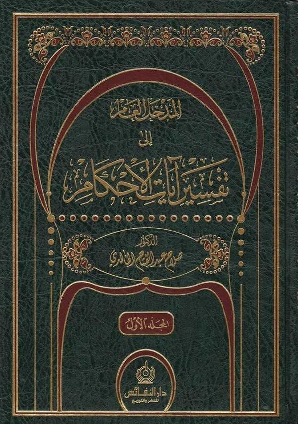 El Medhalül Am ila Tefsiri Ayatil Ahkam-المدخل العام إلى تفسير آيات الأحكام