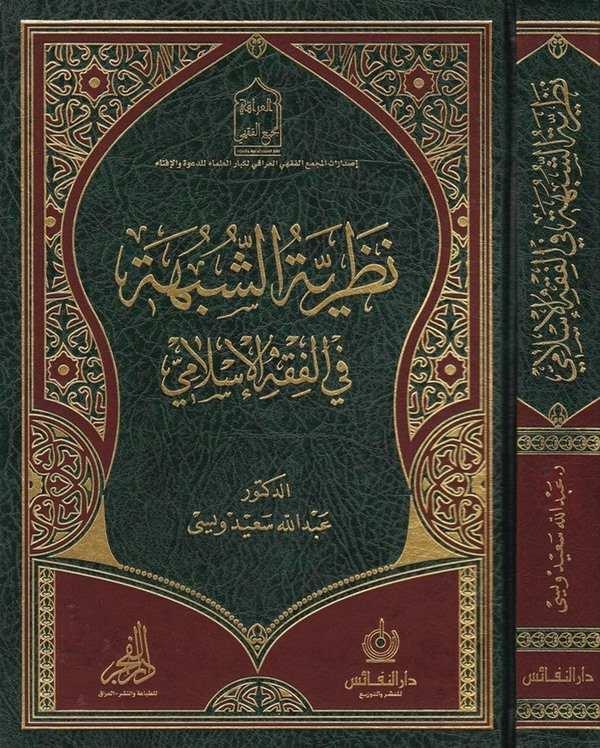 Nazariyyetüş Şübhe fil Fıkhil İslami-نظرية الشبهة  في الفقه الإسلامي