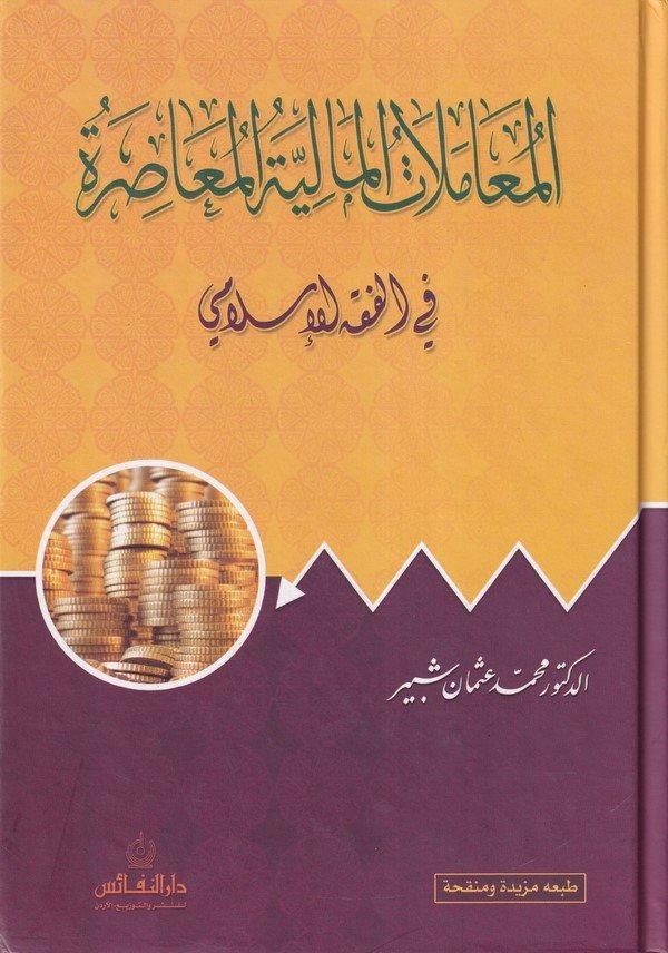 El Muamelatül Maliyyetil Muasıra fil Fıkhil İslami-المعاملات المالية المعاصرة في الفقه الإسلامي