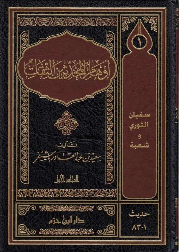 Evhamül Muhaddisinüs Sikat-أوهام المحدثين الثقات