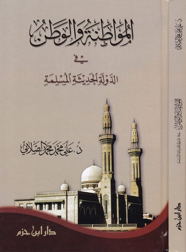 El Muvatane vel Vatan fid Devletil Hadisiyyetil Müslime-المواطنة والوطن في الدولة الحديثة المسلمة