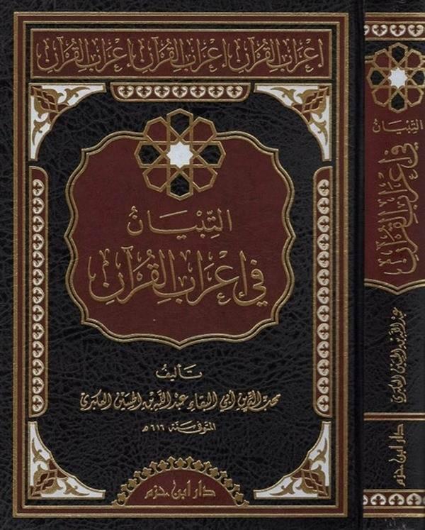 et Tibyan fi irabil Kuran-التبيان في إعراب القرآن-التبيان في إعراب القرآن