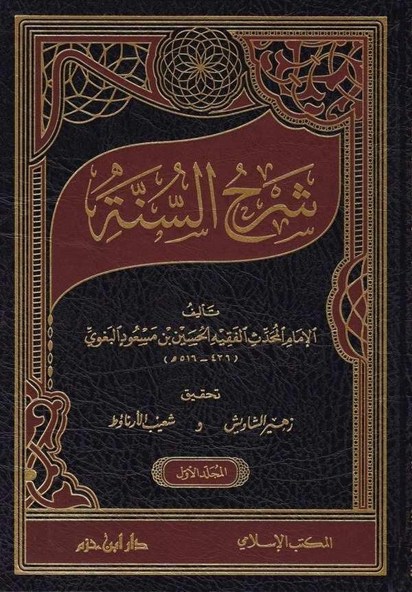 Şerhü's Sünne-شرح السنة-شرح السنة