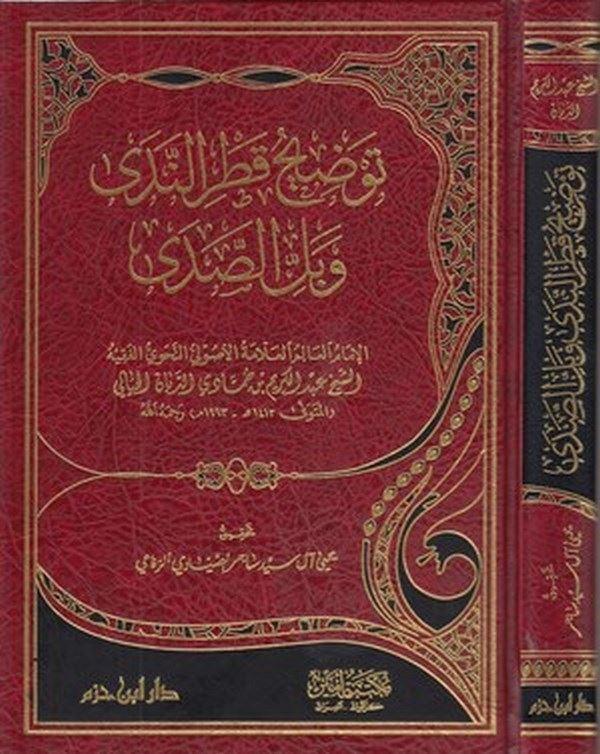 Tavdihu Katrün Neda ve Bellis Sada-توضيح قطر الندى وبل الصدى