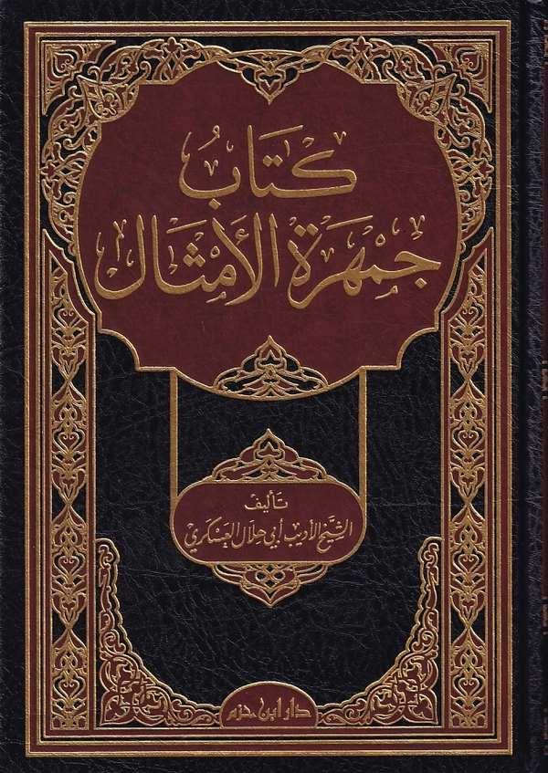Cemheretül Emsal-كتاب جمهرة الأمثال