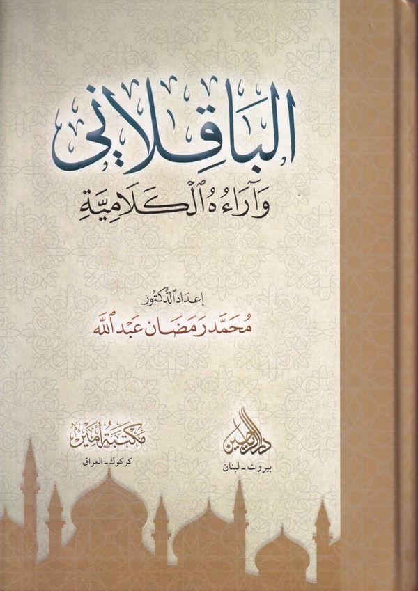 el Bakıllani ve araühül kelamiyye-الباقلاني واراؤه الكلامية